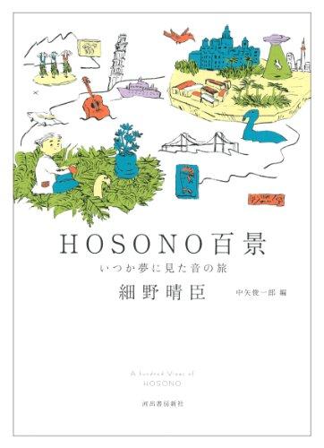 HOSONO百景