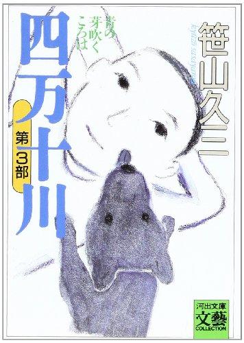 四万十川〈第3部〉青の芽吹くころは (河出文庫―BUNGEI Collection)の詳細を見る