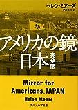 アメリカの鏡・日本 完全版 (角川ソフィア文庫) 画像