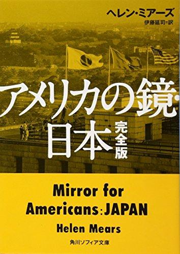 アメリカの鏡・日本 完全版 (角川ソフィア文庫)の詳細を見る