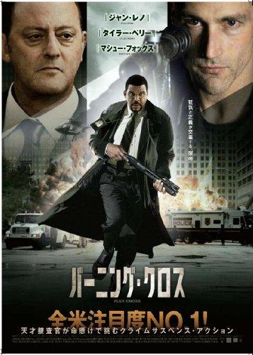 バーニング・クロス [DVD]の詳細を見る