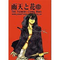 雨天と花 The Vampire Comes Here (1) (しらひるゆめ)