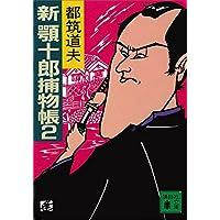 Amazon.co.jp: 都筑 道夫:作品一...
