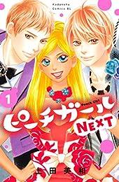ピーチガールNEXT(1) (BE・LOVEコミックス)