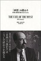 ビル・エモット (著), 伏見 威蕃 (翻訳)新品: ¥ 2,160ポイント:65pt (3%)3点の新品/中古品を見る:¥ 2,160より