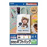 サンワサプライ 印刷できるミニバッグ(持ち手付) JP-BAG01