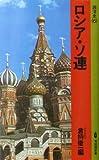 ロシア・ソ連 (有斐閣新書)