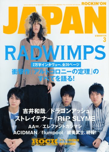 ROCKIN'ON JAPAN (ロッキング・オン・ジャパン) 2009年 03月号 [雑誌]の詳細を見る