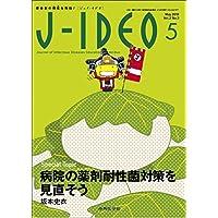 J-IDEO (ジェイ・イデオ) Vol.2 No.3