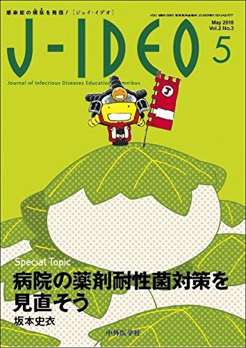 [画像:J-IDEO (ジェイ・イデオ) Vol.2 No.3]
