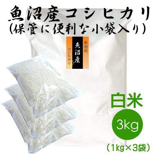 【おにぎりに最適!食味ランキング特A リピーター多数!】魚沼産コシヒカリ 白米3kg 無洗米