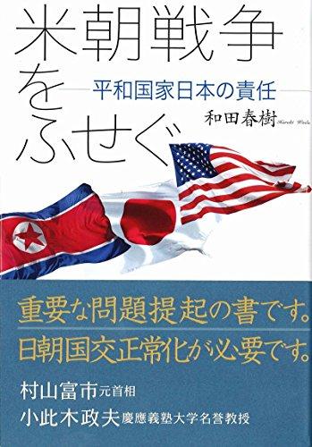 米朝戦争をふせぐ──平和国家日本の責任