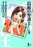 島根の弁護士 9 (ヤングジャンプコミックス)