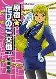 原宿★たけのこ交番(1) (ビッグコミックス)