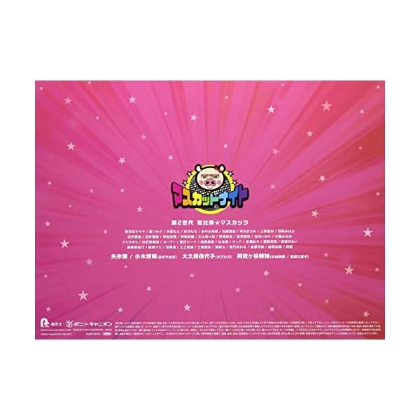 (仮)マスカットナイト 3枚組 DVD-BOXの紹介画像2