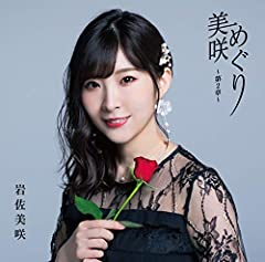 岩佐美咲「千本桜」のジャケット画像