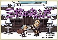 三枚のおふだ (昔話紙芝居シリーズ冬セット)