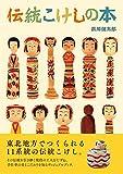 伝統こけしの本