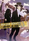 Are you Alice? 君に捧ぐ世界 (一迅社文庫アイリス)