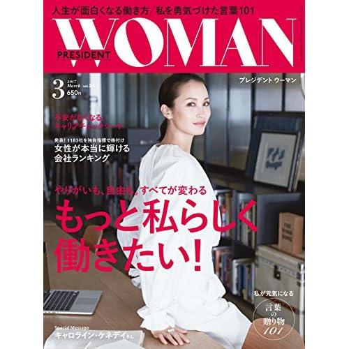 PRESIDENT WOMAN(プレジデント ウーマン)2017年3月号(VOL.23)「もっと私らしく働きたい! 」