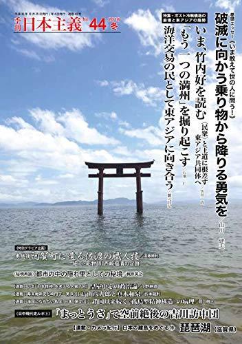 [画像:季刊 日本主義 No.44 2018年冬号 特集・ポスト冷戦構造の崩壊と東アジアの趨勢]