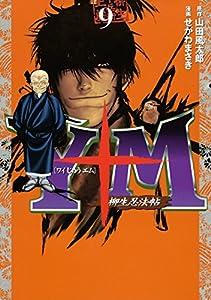 Y十M(ワイじゅうエム)~柳生忍法帖~ 9巻 表紙画像
