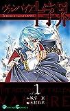 ヴァンパイア十字界 1巻 (デジタル版ガンガンコミックス)