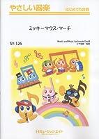 ミッキーマウス・マーチ 【Mickey Mouse March】やさしい器楽(SY-126)