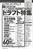 週刊ベースボール 2019年 5/13 号 特集:令和元年の逸材を見逃すな!  2019ドラフト特集 画像