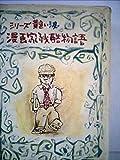 漫画家残酷物語 (1975年) (シリーズ黄色い涙)
