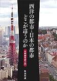 西洋の都市と日本の都市 どこが違うのか:比較都市史入門