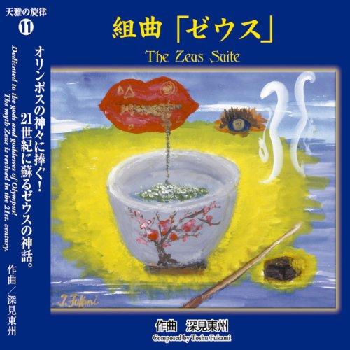 天雅の旋律 11 組曲「ゼウス」