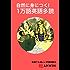 自然に身につく!1万語英語多読 (English Edition)