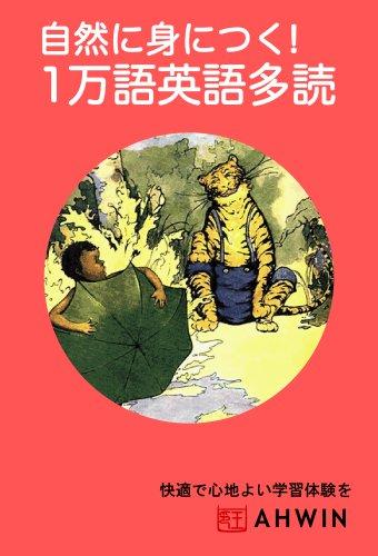 自然に身につく!1万語英語多読 (English Edition)の詳細を見る