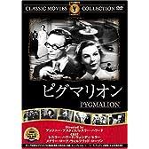 ピグマリオン [DVD] FRT-045