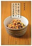 母、村上昭子から教えてもらった大切な家庭料理 画像
