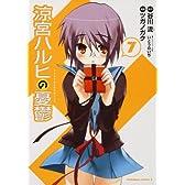 涼宮ハルヒの憂鬱 (7) (角川コミックス・エース 115-9)