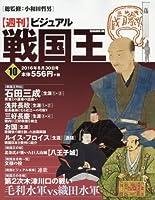 ビジュアル戦国王10号 (週刊ビジュアル戦国王)