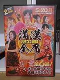 パチンコ必勝本 満漢全席 実戦バラエティフルコース DVD2枚組