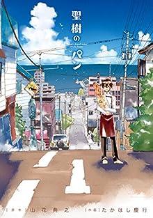 聖樹のパン 1巻 (デジタル版ヤングガンガンコミックス)