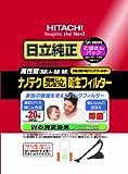 HITACHI ナノテク スーパープレミアム 衛生フィルター(こぼさんパック) (CV-型)紙パック3枚入り GP-2000FS