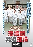 石津宏一 怒濤館柔道理論 vol.2 [DVD]