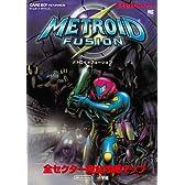 メトロイドフュージョン―全セクター完全攻略マップ (ワンダーライフスペシャル―任天堂公式ガイドブック)