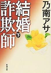 結婚詐欺師〈下〉 (新潮文庫)