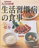 生活習慣病の食事―症状別メニューでよい食習慣を覚えよう! (別冊NHKきょうの料理)