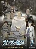ガラスの艦隊 第7艦 【3000枚限定 豪華版】 [DVD]