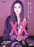 Another XX ダブルエックス マトリの女