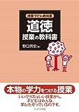 授業づくりの教科書 道徳授業の教科書