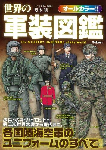 世界の軍装図鑑