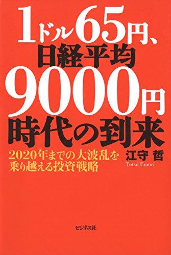 1ドル65円、日経平均9000円時代の到来